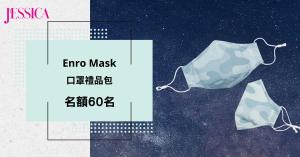 jgiveaway Enro Mask