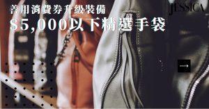 【善用消費券】十個值得買$5,000以下手袋