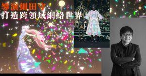 【日本名導演細田守】打造跨領域《龍與雀斑公主》網絡世界不羨奧斯卡提名